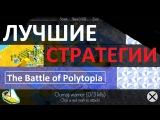 Лучшие стратегии на Андроид 2017 – Обзор The Battle of Polytopia – Прохождение – Rulsmart.com