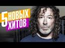 Владимир Кузьмин 5 новых хитов 2017