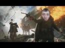 Каким должен быть трейлер в Battlefield 1