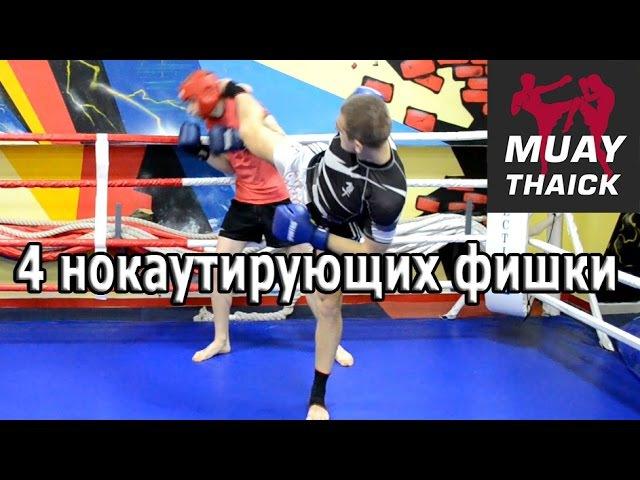 4 нокаутирующих фишки - тайский бокс видео обучение 4 abirb - nfqcrbq ,jrc dbltj j,extybt » Freewka.com - Смотреть онлайн в хорощем качестве
