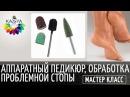 Аппаратный педикюр Обработка стопы аппаратом