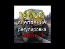ТРАКТОР ЮМЗ 6//КАК ОТРЕГУЛИРОВАТЬ СЦЕПЛЕНИЕ//ЧАСТЬ 1