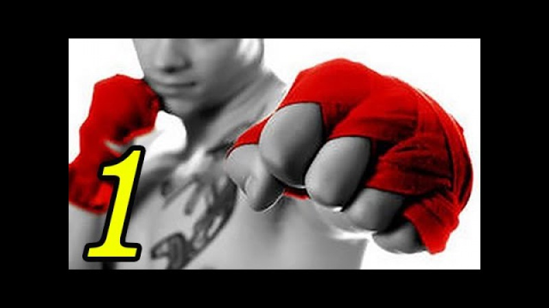 Укрепление и набивка ударных поверхностей кистей рук №1