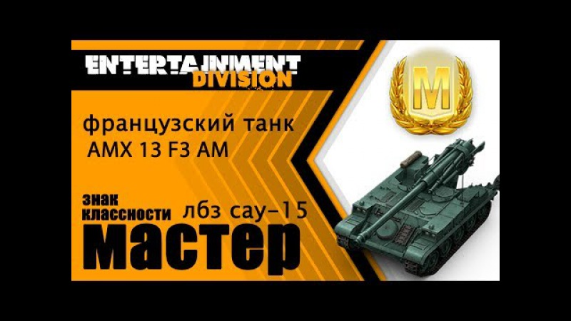 World of Tanks - Мастер на арте Amx 13 F3 Am ЛБЗ Сау 15