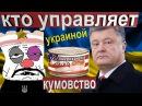 Кто управляет Украиной Три клана или кумовство по украински