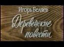 1983г Новоселье. Фильм о судьбе деревни. Док. фильм СССР.