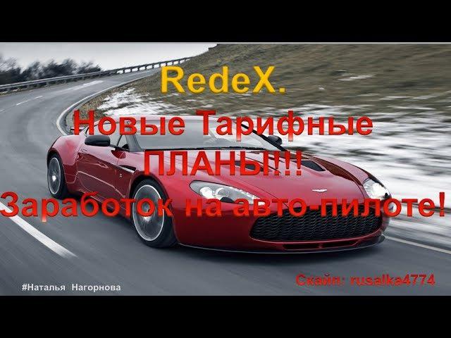 RedeX. Новые Тарифные ПЛАНЫ Заработок на автопилоте, еще больше Биткоинов!