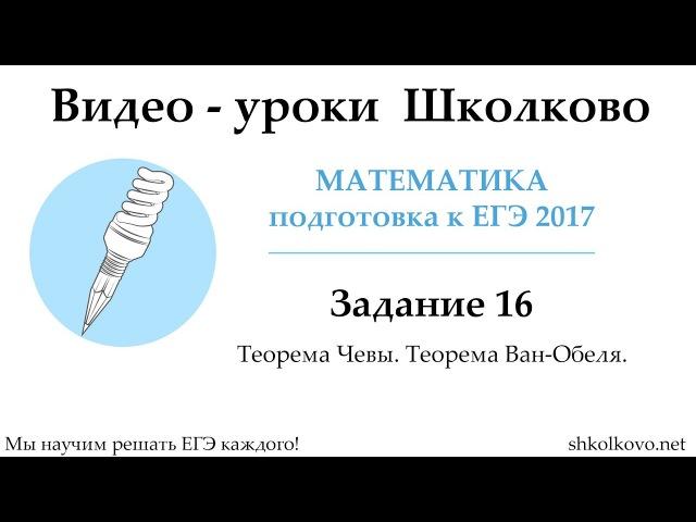 Математика, ЕГЭ. Задание 16. Теорема Чевы, теорема Ван-Обеля.