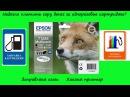 Хакаем принтер МФУ Epson заправляем одноразовый картридж