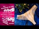 Секреты качественного пошива кружевных трусиков стрингов на бытовой швейной машинке. Подарки