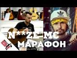 show MONICA разбор 82 - Noize MC - Марафон как играть на гитаре