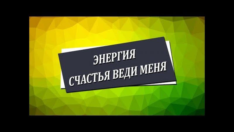 Практика Энергия счастья веди меня Николай Пейчев Академия Целителей