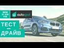 Тест-драйв новой BMW X1 20D F48