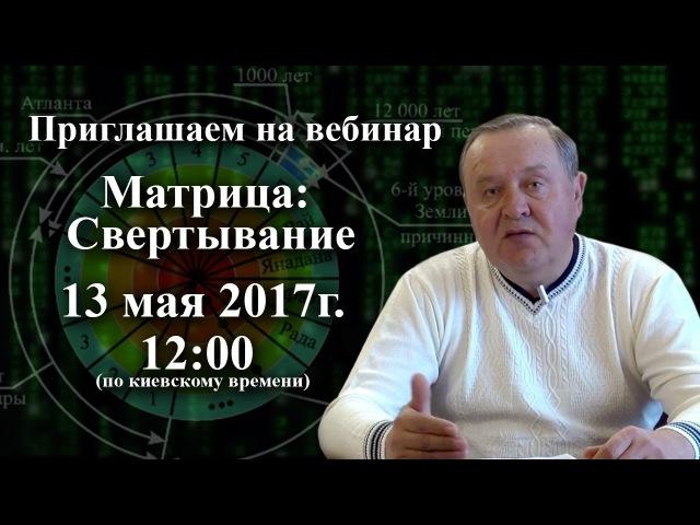Вебинар МАТРИЦА Свертывание 2017 05 13