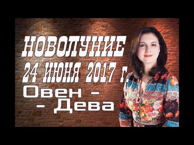 НОВОЛУНИЕ 24 ИЮНЯ 2017 г. ГОРОСКОП ОВЕН, ТЕЛЕЦ, БЛИЗНЕЦЫ, РАК, ЛЕВ, ДЕВА