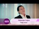 Габдельфат Сафин - Гафу итэм HD 1080p