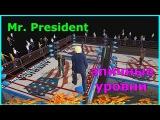 Mr. President-ОЧЕНЬ ЭПИЧНЫЕ РАУНДЫ