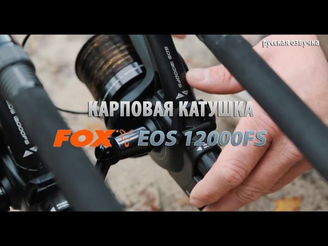 Карповая катушка FOX EOS 12000FS (русская озвучка)
