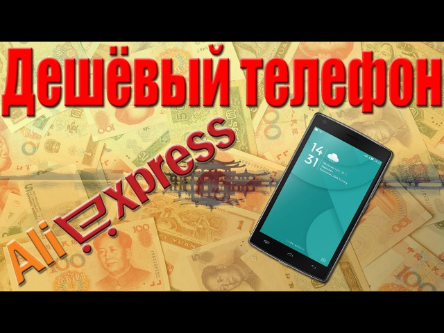 ДЕШЁВЫЙ ТЕЛЕФОН. Телефон за копейки DOOGEE X5 MAX