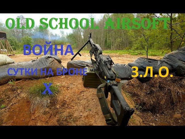 Old School Airsoft Война Сутки на броне З.Л.О.
