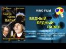 БЕДНЫЙ, БЕДНЫЙ ПАВЕЛ. (2003), реж. В. Мельников.