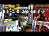 Не Совсем Римейки 3 (Old-Games.RU Podcast №45)