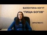 Валентина Когут - Пища Богов (Фрагмент из пятой видео-беседы