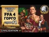 Греция. Горго в сетевой игре FFA 4 Civilization 6 | VI – Где ставить города?