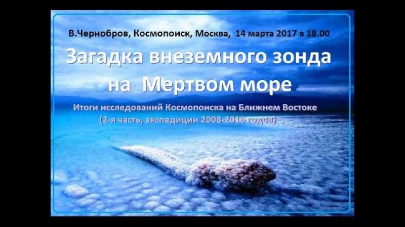 Вадим Чернобров. Загадка внеземного зонда на Мертвом море. Часть 3