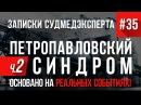 Записки Судмедэксперта 35 2 Петро Павловский Синдром Страшные Истории на Реальных Событиях
