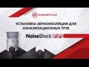 Шумоизоляция канализационной трубы набором NoiseBlock PIPE
