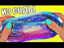 ТРИ ЛИЗУНА из СОДЫ 🔹 СОЛИ 🔹 ИЗ двух ИНГРЕДИЕНТОВ СТЕКЛЯННЫЙ ГЭЛАКСИ crystal slime