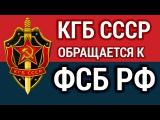 КГБ СССР обращается к ФСБ РФ(#СССР #Правительство Краснодарского края)
