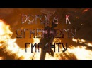 Hellblade: Senua's Sacrifice (3) Дорога к огненному Гиганту