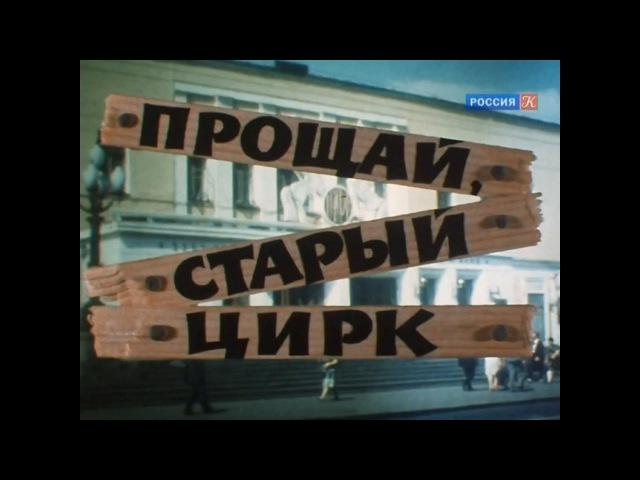Прощай, старый цирк (1985). Реж.-пост. Алексей Симонов