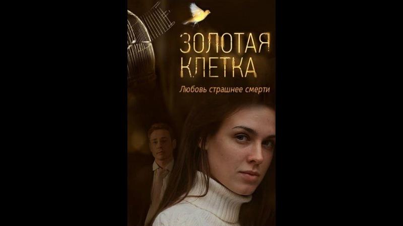 Золотая клетка 2013 Серия 1