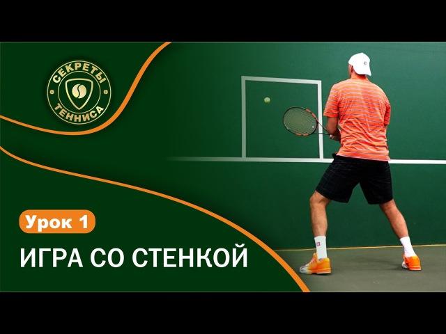 Игра со стенкой. Best tennis wall practice drills. УРОК 1 СЕКРЕТЫ БОЛЬШОГО ТЕННИСА.