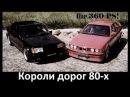 Alpina и AMG. Два КОРОЛЯ дорог 80-х. Кто круче