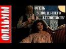 """Отель""""У Погибшего Альпиниста"""" (1979) Детектив, Триллер. Советский фильм"""