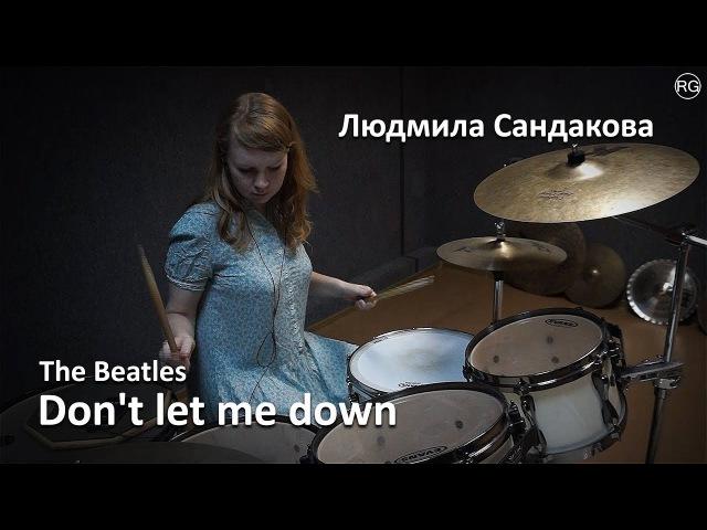 Людмила Сандакова - The beatles - Don't let me down