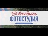 НОВОГОДНЯЯ ФОТОСТУДИЯ Алексея Монаенкова (2)  видео Александр Новиков