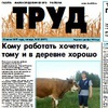Trud Maloserdobinskie-Novosti