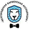 Белгородская Барменская Ассоциация (Б.Б.А.)