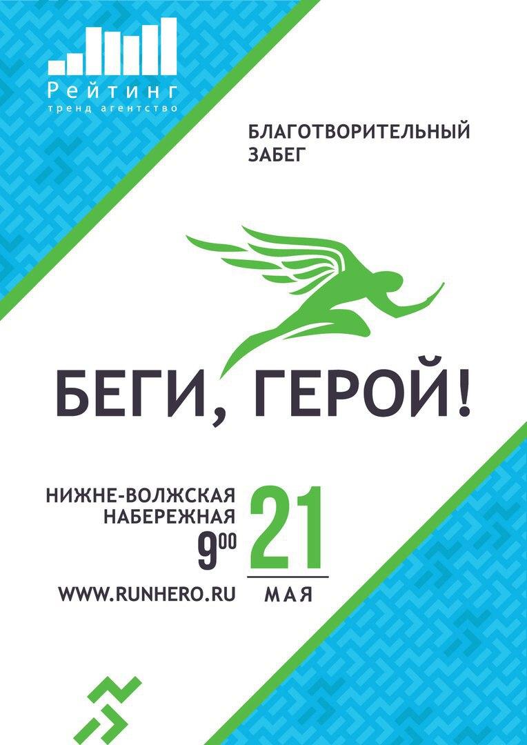 """Академия Бега объявляет о специальной программе подготовки к забегу """"Беги, Герой!"""""""