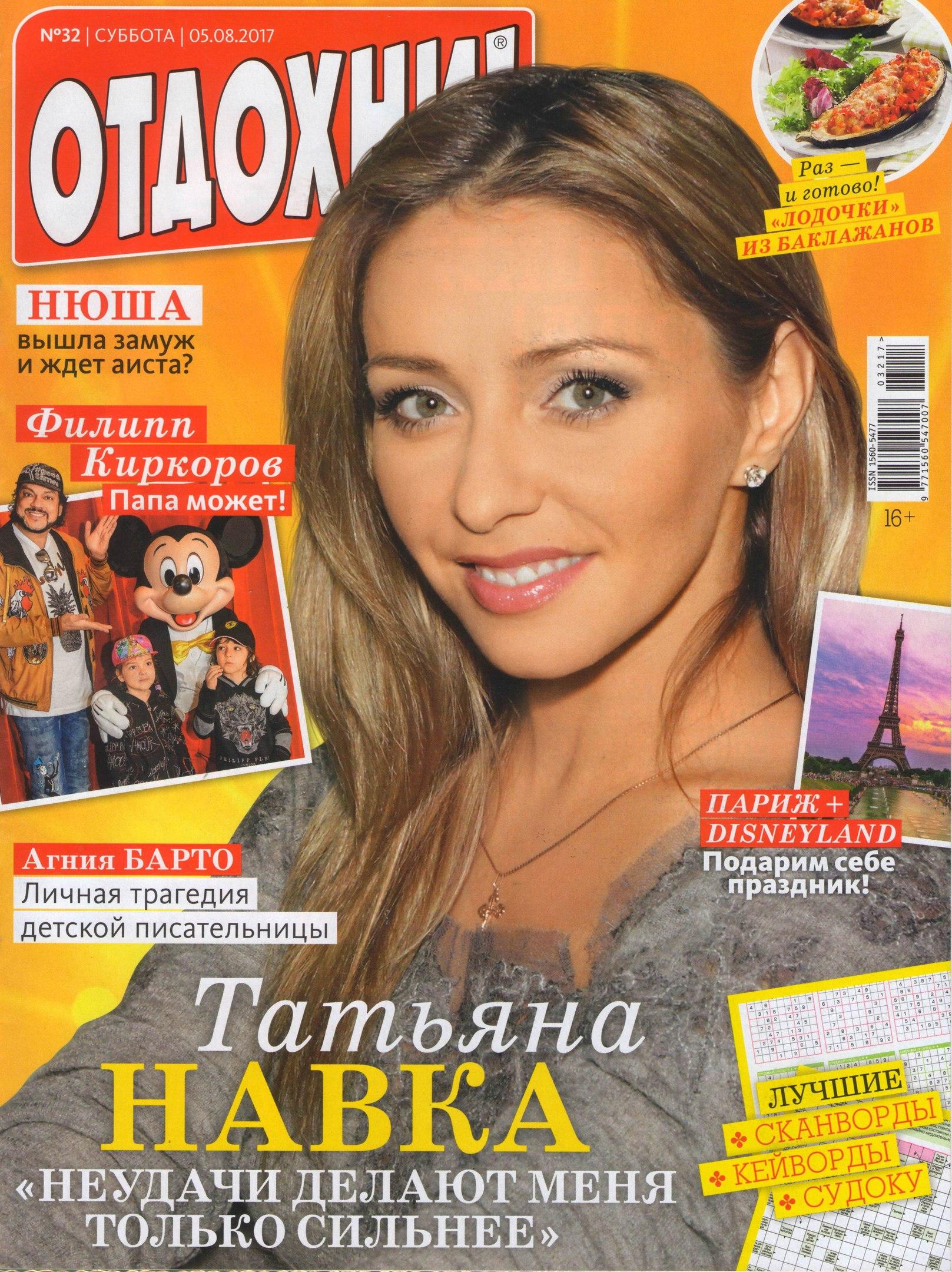 Татьяна Навка. Пресса - Страница 16 U7vLvllFCNY
