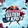 Red Bull Шлем и Краги: Москва, 11-12.02.2017