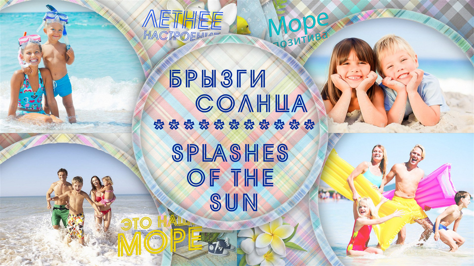 Project for ProShow Producer Splashes of the sun Брызги солнца
