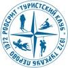 Турклуб Перово (РООСРМТ Туристский клуб), группа