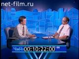 Час Пик Юрий Мельников (29.06.1995)
