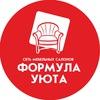 Формула Уюта | Магазин мебели Калининград